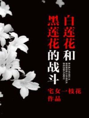 白莲花和黑莲花的战斗