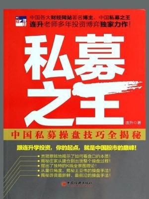 私募之王:中国私募操盘技巧全揭秘
