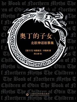 奥丁的子女:北欧神话故事集