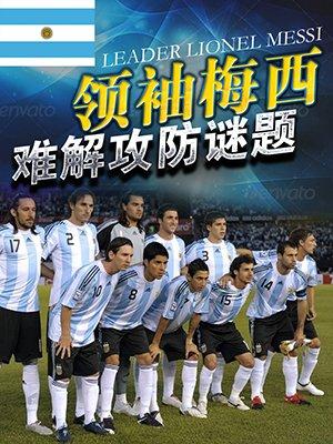 阿根廷:领袖梅西难解攻防谜题