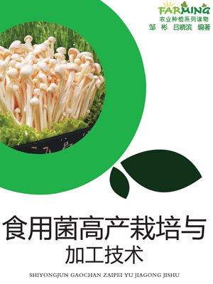 食用菌高产栽培与加工技术