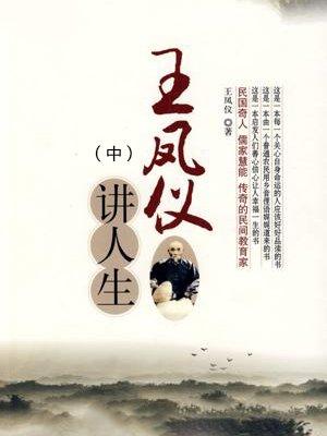 王凤仪谈人生(中)