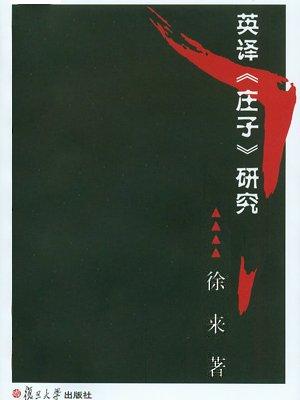 """英译""""庄子""""研究"""
