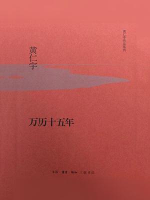 万历十五年 (黄仁宇作品系列)[精品]