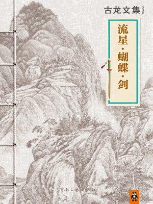古龙文集·流星·蝴蝶·剑