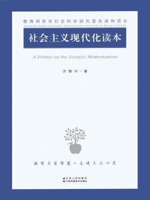 社会主义现代化读本