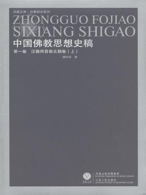 中国佛教思想史稿第1卷汉魏两晋南北朝卷
