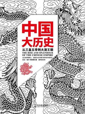 中国大历史之越千年