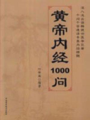 黄帝内经1000问