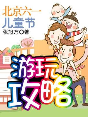 北京六一儿童节游玩攻略