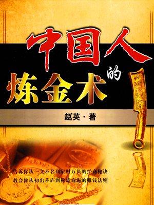 中国人的炼金术