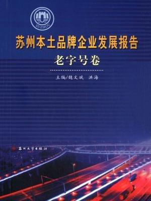 苏州本土品牌企业发展报告