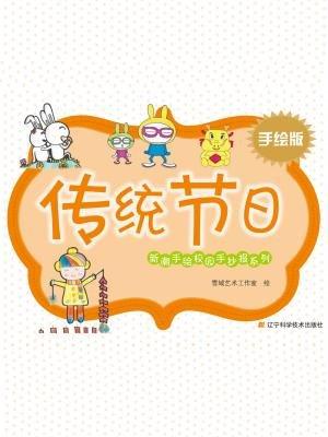 新潮手绘校园手抄报系列:传统节日[精品]