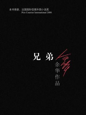 兄弟-余华[精品]