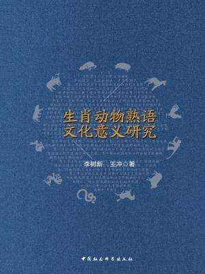 生肖动物熟语文化意义研究