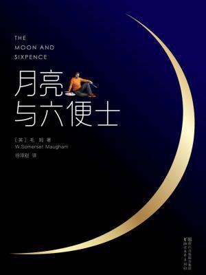月亮与六便士(作家榜经典)[精品]