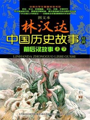 图文本林汉达中国历史故事经典:前后汉故事(全2册)