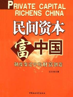 民间资本富中国:制度变迁中的财富创造
