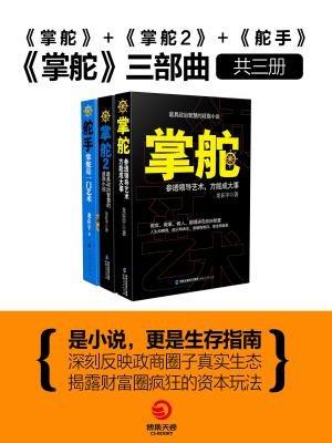 掌舵三部曲(全3册)[精品]