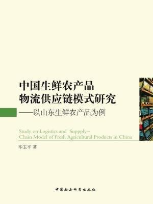 中国生鲜农产品物流供应链模式研究——以山东生鲜农产品为例