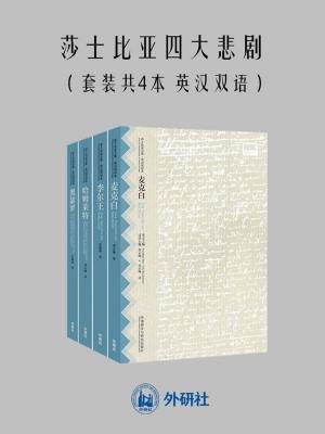 莎士比亚四大悲剧(套装共4本)[精品]