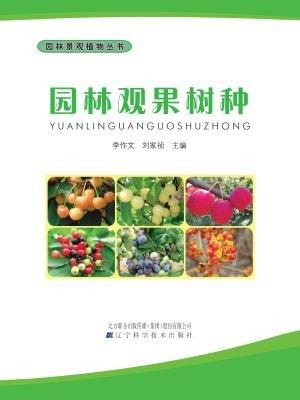 园林景观植物丛书:园林观果树种