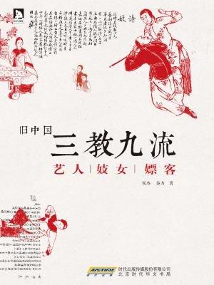 旧中国三教九流-艺人妓女嫖客