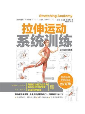 拉伸运动系统训练(全彩图解第2版)