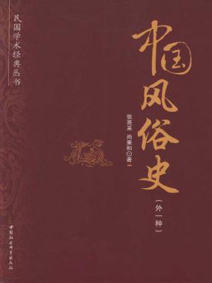 中国风俗史