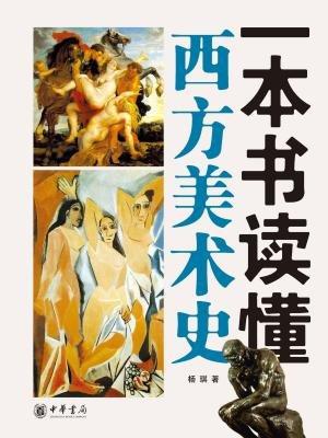 一本书读懂西方美术史[精品]