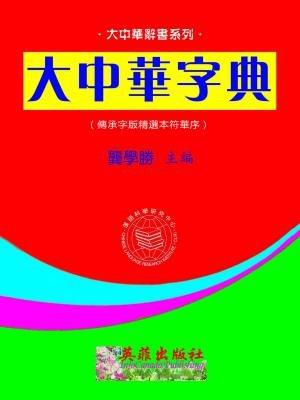 大中華字典(傳承字版精選本符華序)
