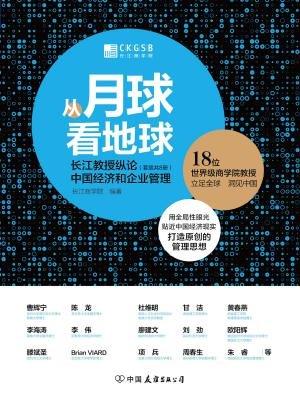 从月球看地球:长江教授纵论中国经济和企业管理(套装共8册)[精品]