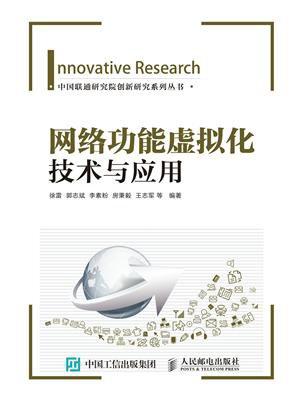 网络功能虚拟化技术与应用