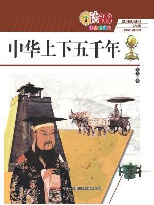 读好书·中华上下五千年[精品]