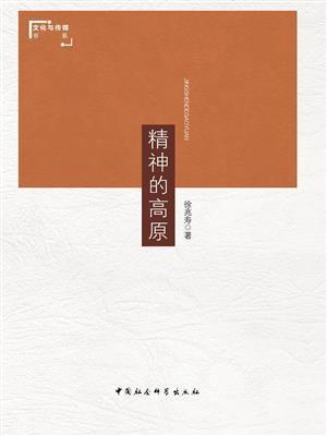 精神的高原:当代西部文学中的民间文化书写