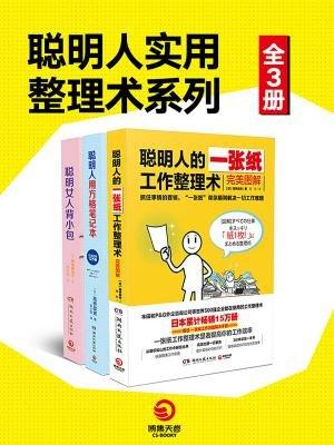 聪明人实用整理术系列(全3册)[精品]