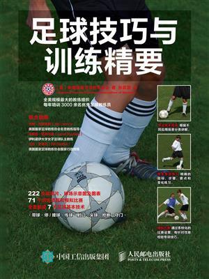 足球技巧与训练精要