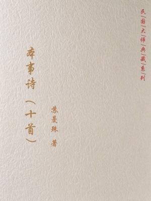 本事诗(十首)[精品]