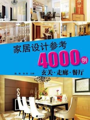 家居设计参考4000例 玄关·走廊·餐厅