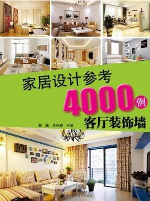 家居设计参考4000例 客厅装饰墙