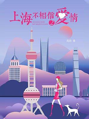 上海不相信爱情 (第二部)