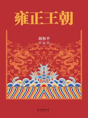 雍正王朝-刘和平[精品]