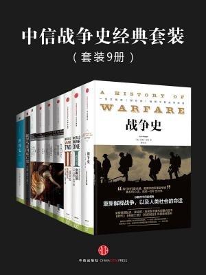 中信战争史经典套装(套装共9册)