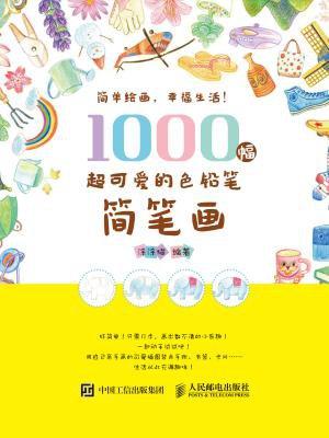 1000幅超可爱的色铅笔简笔画[精品]