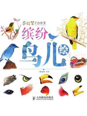 色铅笔手绘教室:缤纷鸟儿绘