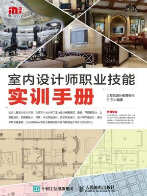 室内设计师职业技能实训手册