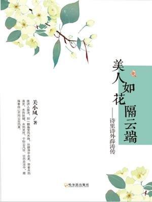 美人如花隔云端:诗里诗外薛涛传[精品]