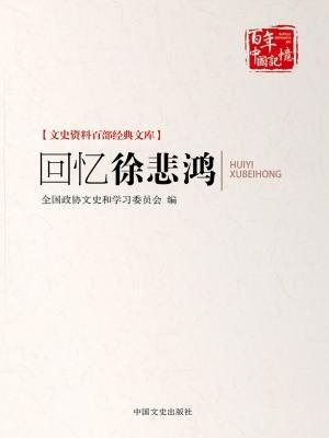 回忆徐悲鸿(文史资料百部经典文库)