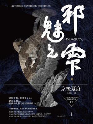 百鬼夜行长篇系列:邪魅之雫(上)