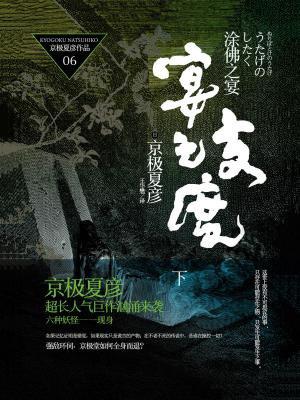 百鬼夜行长篇系列:涂佛之宴—宴之支度(下)